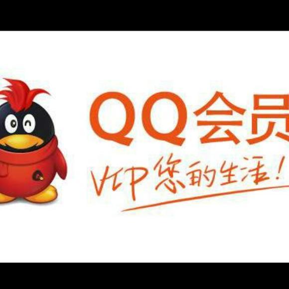 qq会员永久理论_qq会员永久网站地址图片
