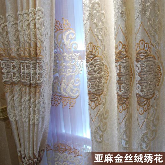 棉麻料高档卧室客厅窗帘布料 定制窗帘成品欧式奢华现代豪门旺角