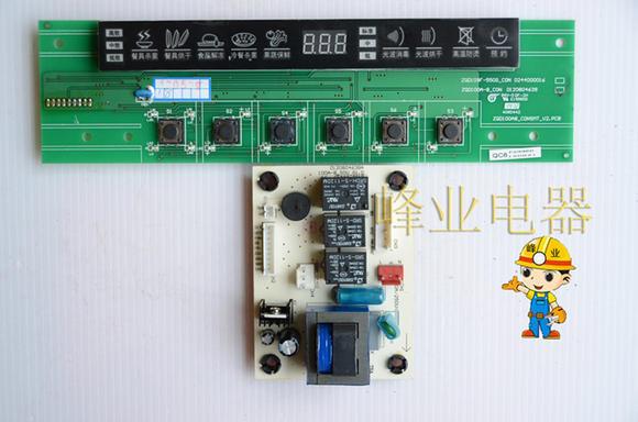 海尔嵌入式消毒柜电路板100-8