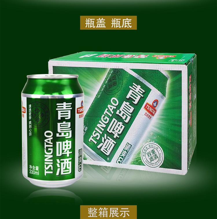青岛啤酒清爽8度整箱24听装330ml