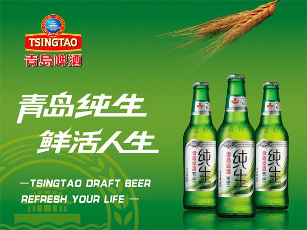 青岛纯生啤酒