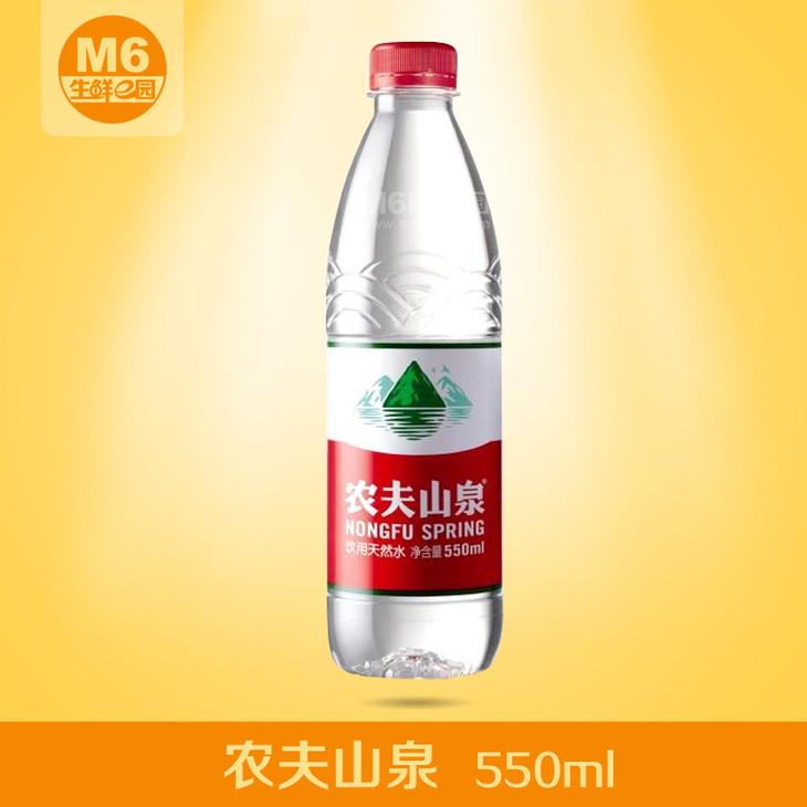 【杭】农夫山泉 550ml