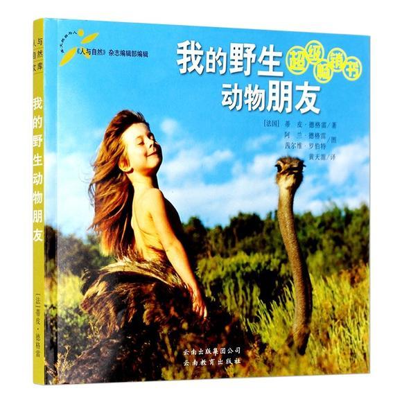 【cc亲子馆】我的野生动物朋友 德格雷—风靡世界的奇人奇书 人与自然