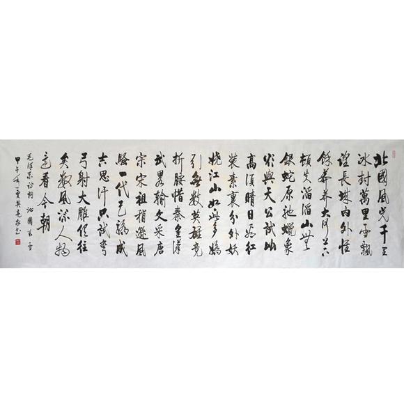 著名书法家贾英亮启功体书法真迹沁园春雪图片