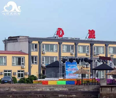 心浪海滨度假村位于渤海之滨,葫芦岛市绥中县小庄子乡二河口村,西距