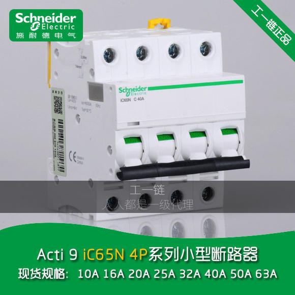 acti 9 ic65系列小型断路器,n型4p系列