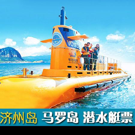 韩国留学生导游 济州岛 济州马罗岛潜水艇