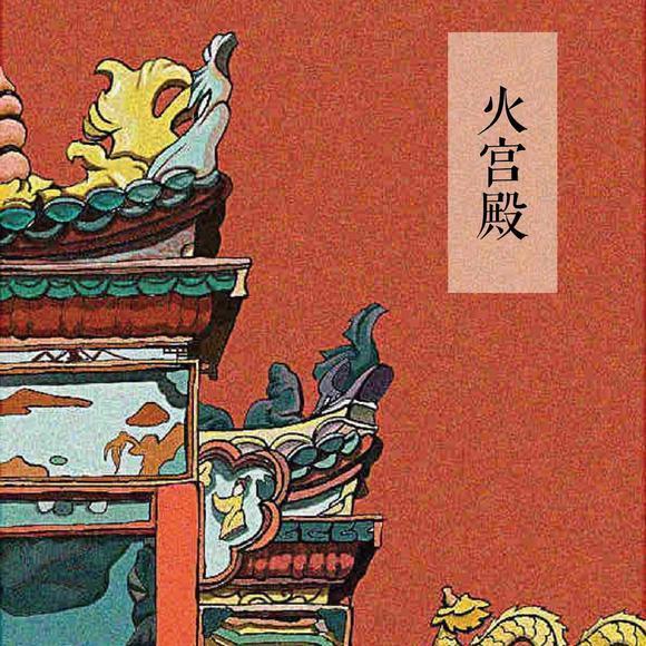 火宫殿手绘明信片