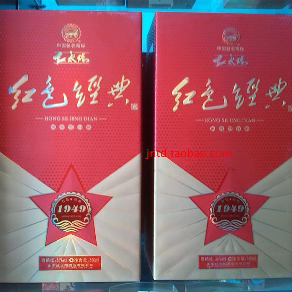 红太阳 红色经典 1949 山东白酒 济宁特产白酒