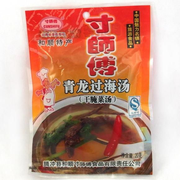 腾冲土特产云南寸师傅干腌菜汤酸腌菜汤清龙基围虾炒年糕茄汁图片