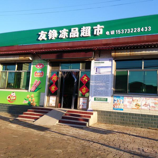 �9m�il_友铮冷冻食品超市180315