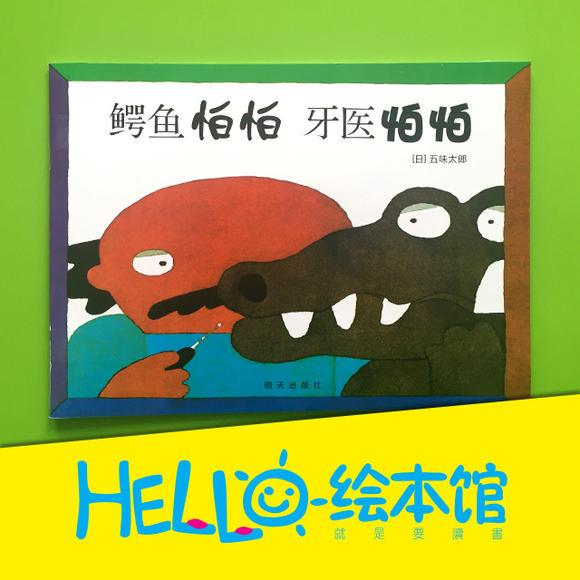 商品详情 曾获意大利博洛尼亚国际儿童图书展图画书原画奖等多项国际