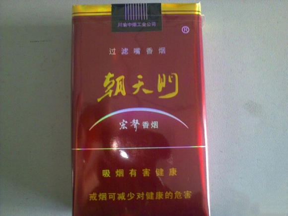 重庆朝天门香烟_软朝天门