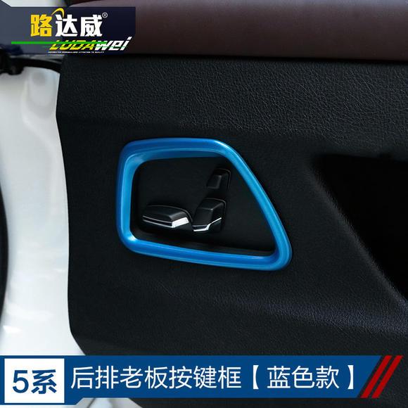 路达威专用于宝马5系内饰改装 老板键 座椅按钮 520li