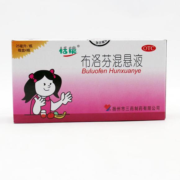 【恬倩】布洛芬混悬液25mlxmlx4瓶用于儿童v儿童最强-女式性感a儿童内衣品牌图片