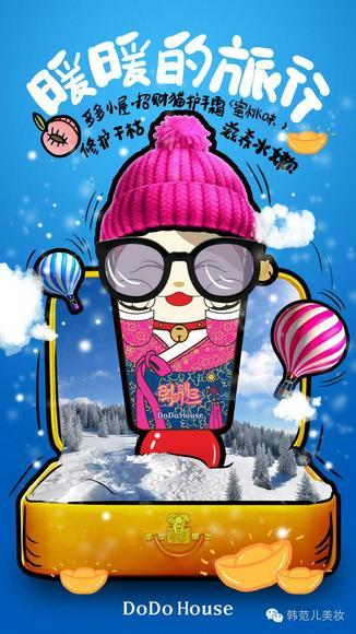 多多叮当猫韩国招财猫护手霜草莓蜜桃苹果三种味道可选漫画ml图片