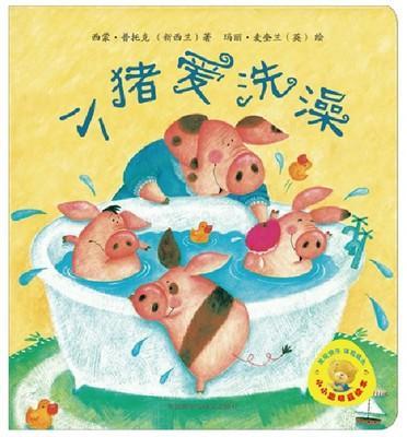 小猪爱洗澡 1岁起 民间故事 趣味 亲情 动物世界 c025