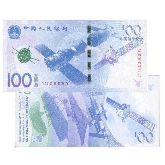 【中国梦·航天情——纪念钞,纪念币】
