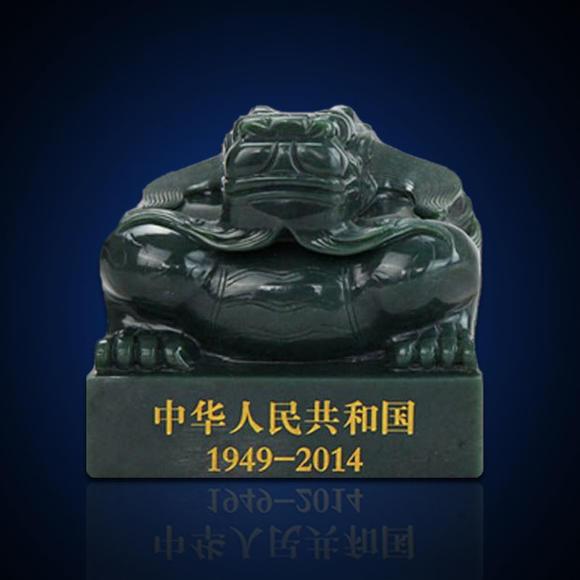 中国梦民族复兴宝玺(青玉)