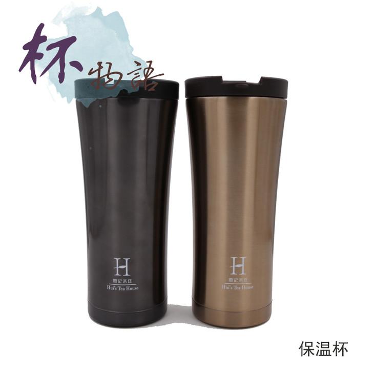 保温杯 咖啡杯子 茶杯 饮料杯 保冷杯