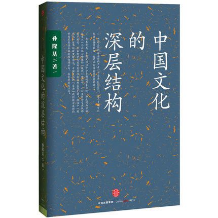 http://www.sznews.com/Chinese%20national%20culture/images/attachement/jpg/site3/20150410/78e3b5a05dba1691df4134.jpg_《新世界史》和the chinese national character:from nationhood to