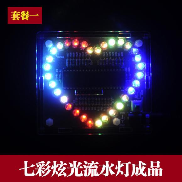 螃蟹王国 七彩炫光心形流水灯 it科技男表白神器 创意