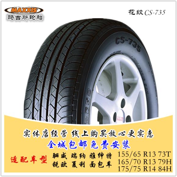 玛吉斯轮胎cs-735 155/65 r13 73t 165/70 r13 79h 175/70 r14 84h图片