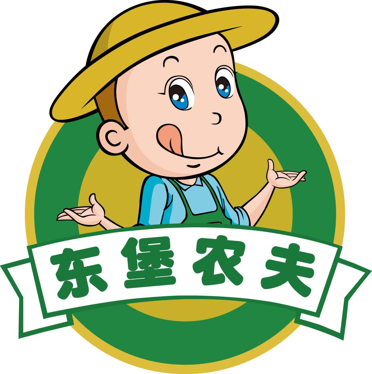 农夫logo_店铺logo