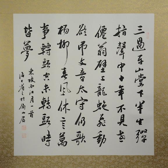 陈省之《 东坡西江月一首》68x66cm