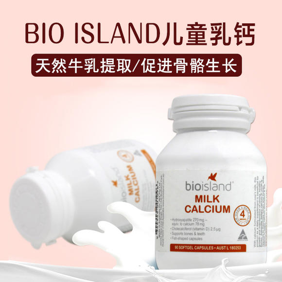 生物岛婴幼儿液体乳钙bio-island milk calcium90粒