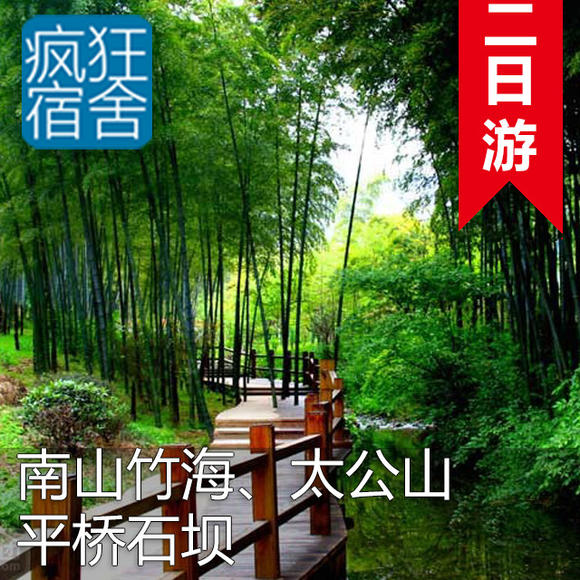 【二日游】南山竹海景区,太公山景区,平桥石坝[288元