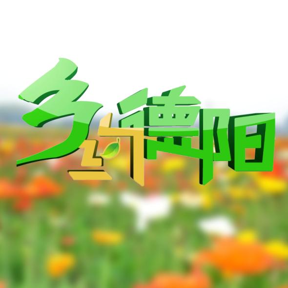 商品详情   寿香谷位于德阳长寿之乡和新镇,位处龙泉山脉巍螺山,丰富