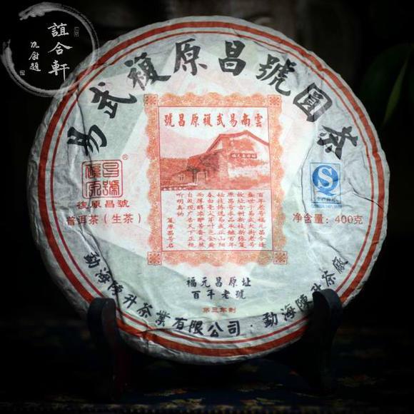 陈升号 老班章 2011年 易武复原昌号圆茶 400克 普洱茶
