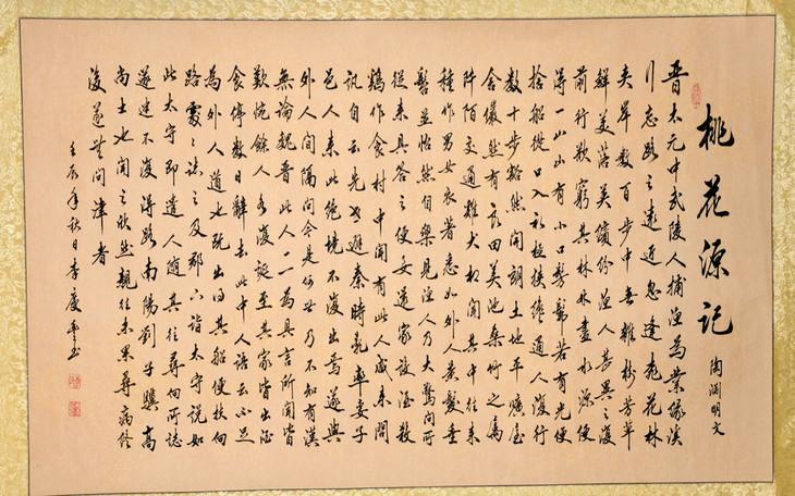 湖北書協的老書法家李慶豐作品