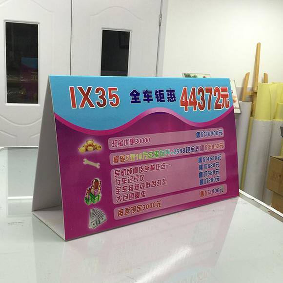 kt板泡沫板三角台牌 车顶牌展板 尺寸可定制