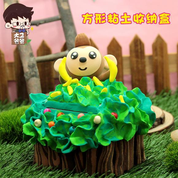 超轻粘土吃香蕉的猴子置物盒儿童手工diy制作材料包橡皮泥幼儿园