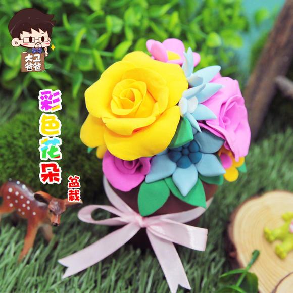 超轻粘土 彩色花朵盆栽儿童手工diy制作材料包橡皮泥