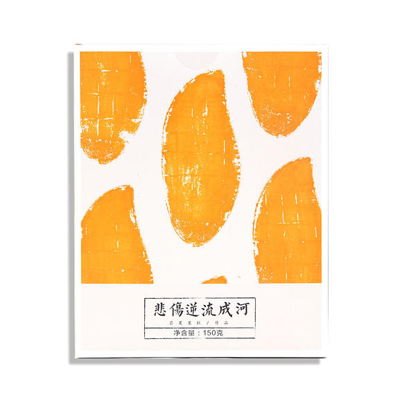 手绘原彩系列 | 丽江果糕套装 - 初念图书馆