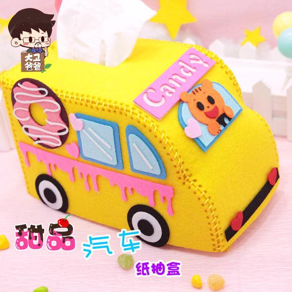 甜品汽车纸抽盒儿童手工制作diy不织布材料包幼儿园