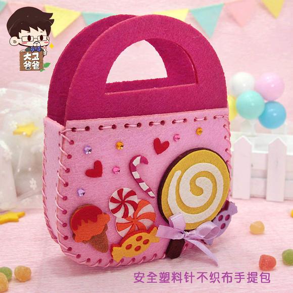 免裁剪糖果手提包儿童手工制作不织布材料包创意diy