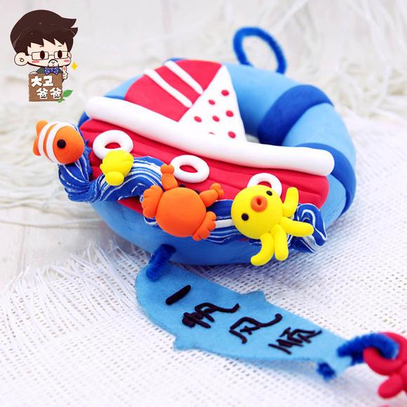 超轻粘土大海小船粘土挂饰吊饰儿童手工diy制作幼儿园