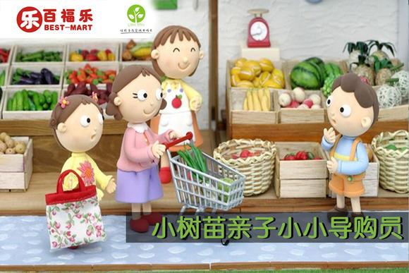 百福乐超市 一起推出升级版的「小小导购员」 「促销,收银,称重,理货图片