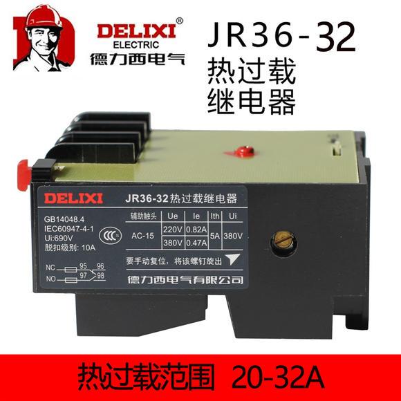 德力西热继电器 jr36-32 jr16b 热过载继电器 /热过载