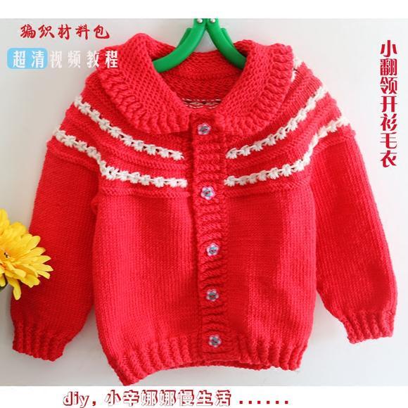 小翻领开衫毛衣编织材料包小辛娜娜编织毛衣宝宝毛线开衫手工编织