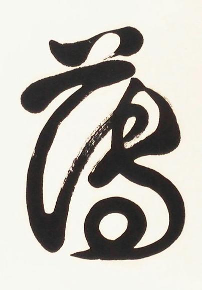 """董世丰书法, 题识""""厚积薄发"""",横镜心,水墨纸本,作品润格2000元/平尺"""