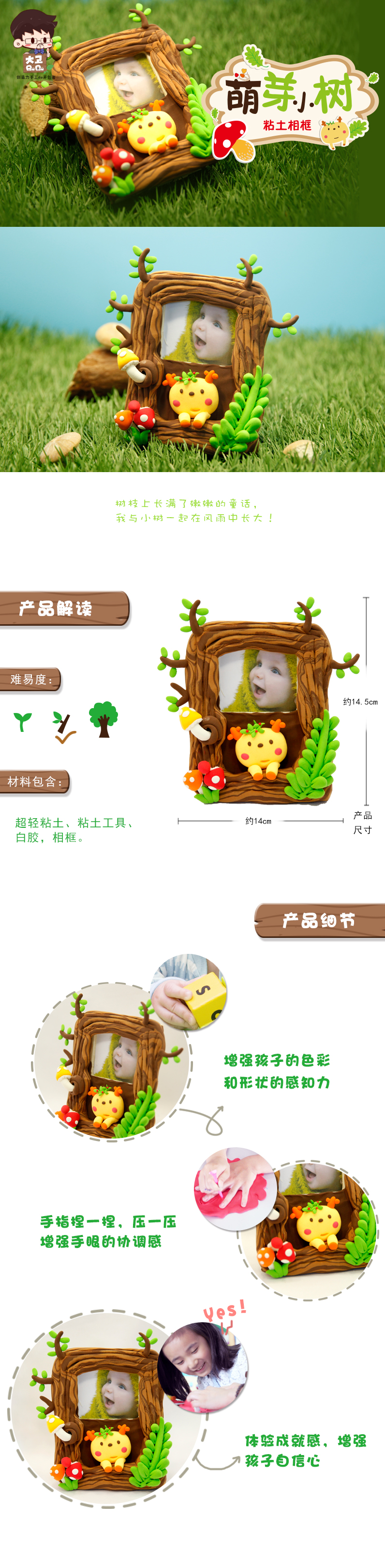 萌芽小树相框儿童手工diy制作材料包橡皮泥