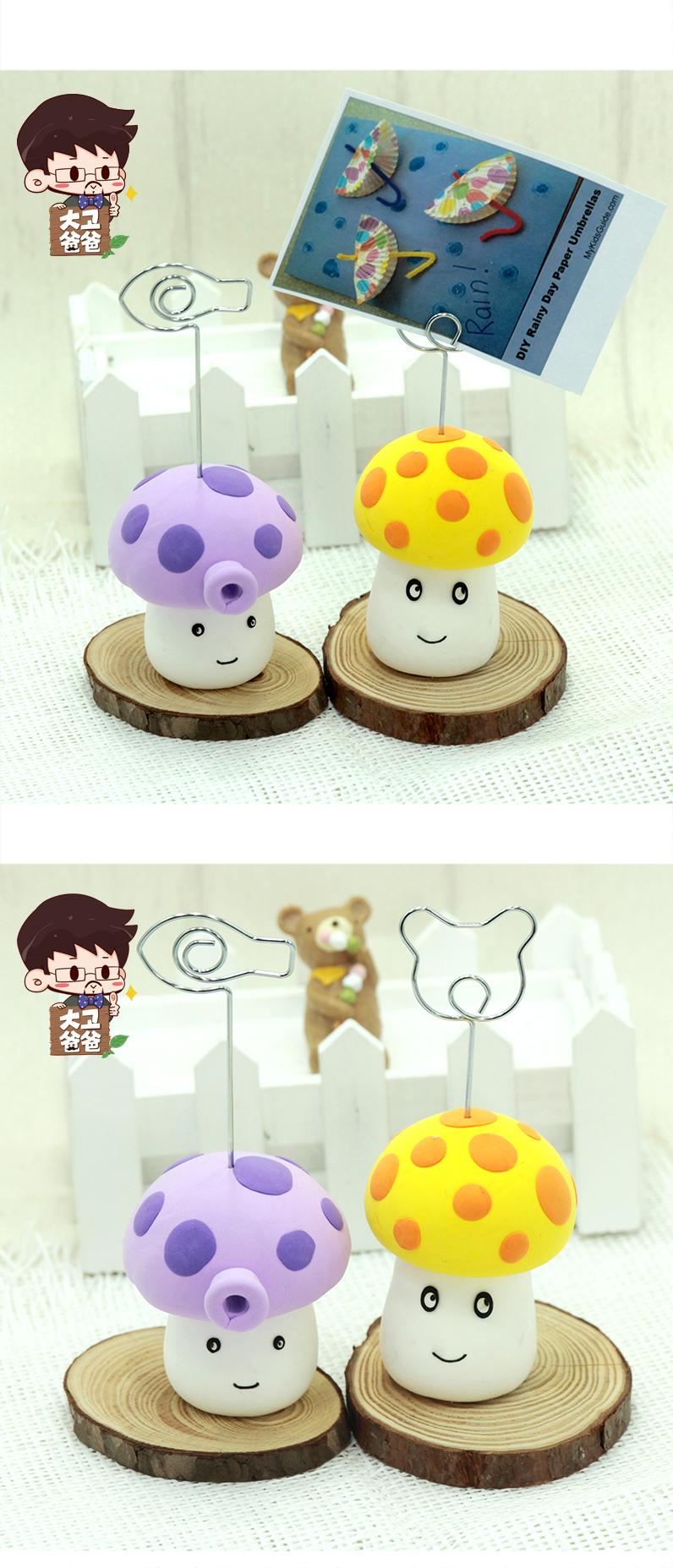 超轻粘土 蘑菇便签夹儿童手工diy制作彩泥材料包幼儿