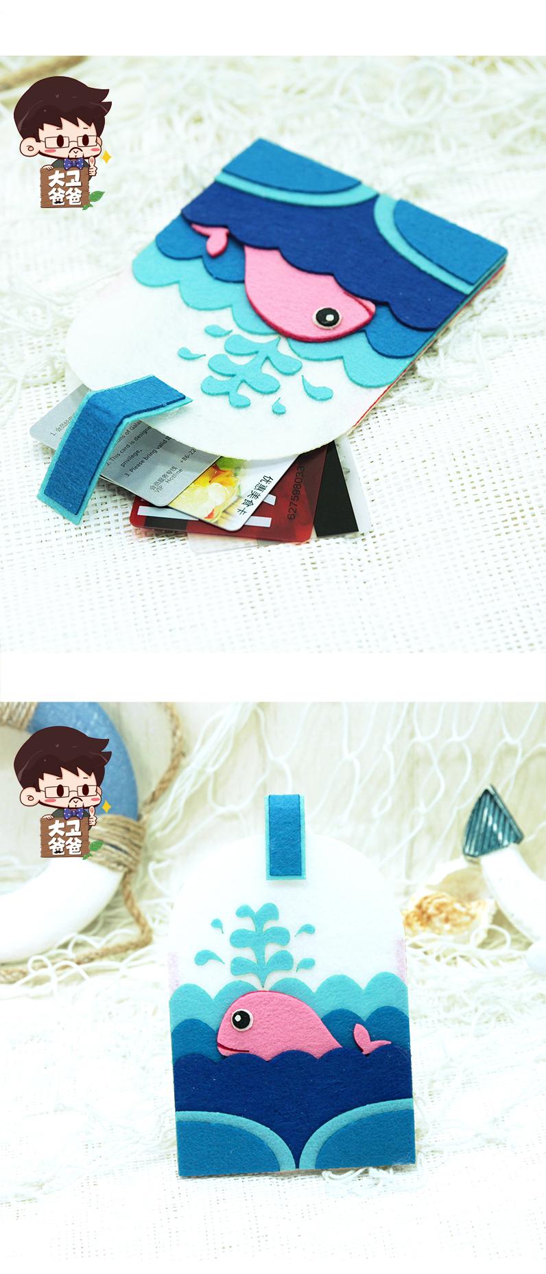 免裁剪不织布 海洋钥匙包儿童手工制作diy材料包幼儿