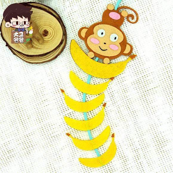 免裁剪不织布 猴子挂件挂饰儿童手工制作幼儿园手工