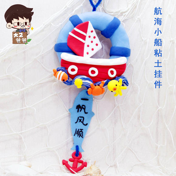 超轻粘土 大海小船挂件挂饰儿童手工diy制作幼儿园橡皮泥材料包
